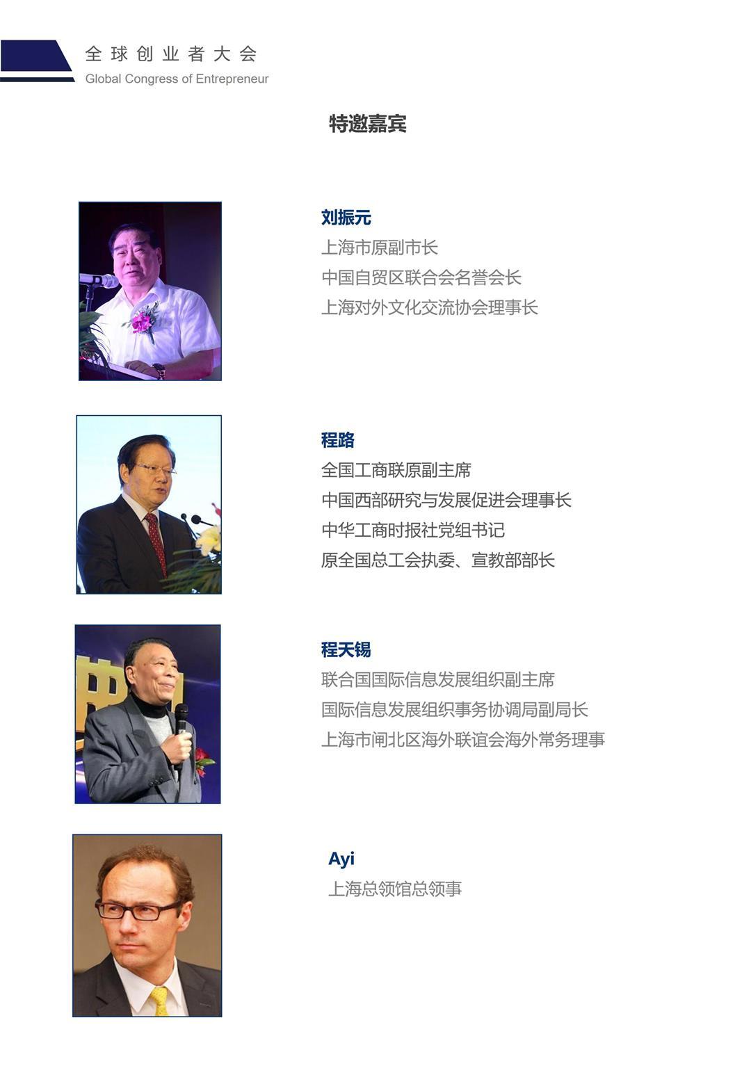 全球创新者大会-社交营销峰会(邀请函)_03.jpg