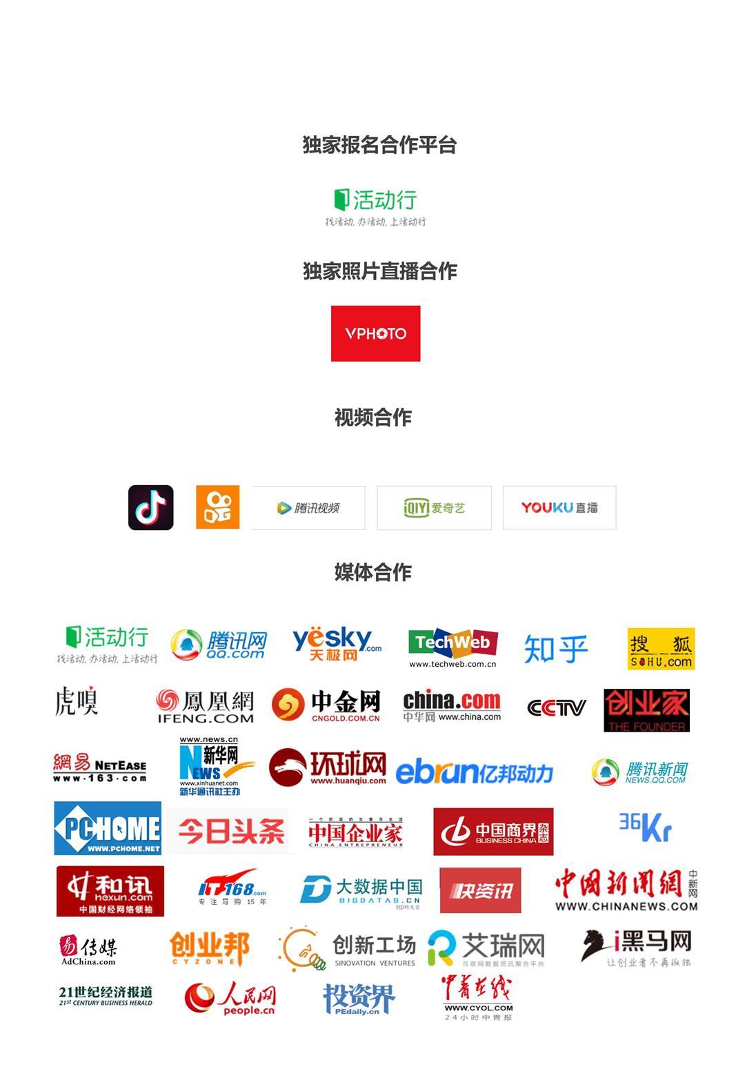全球创新者大会-社交电商营销峰会(邀请函)_03.jpg