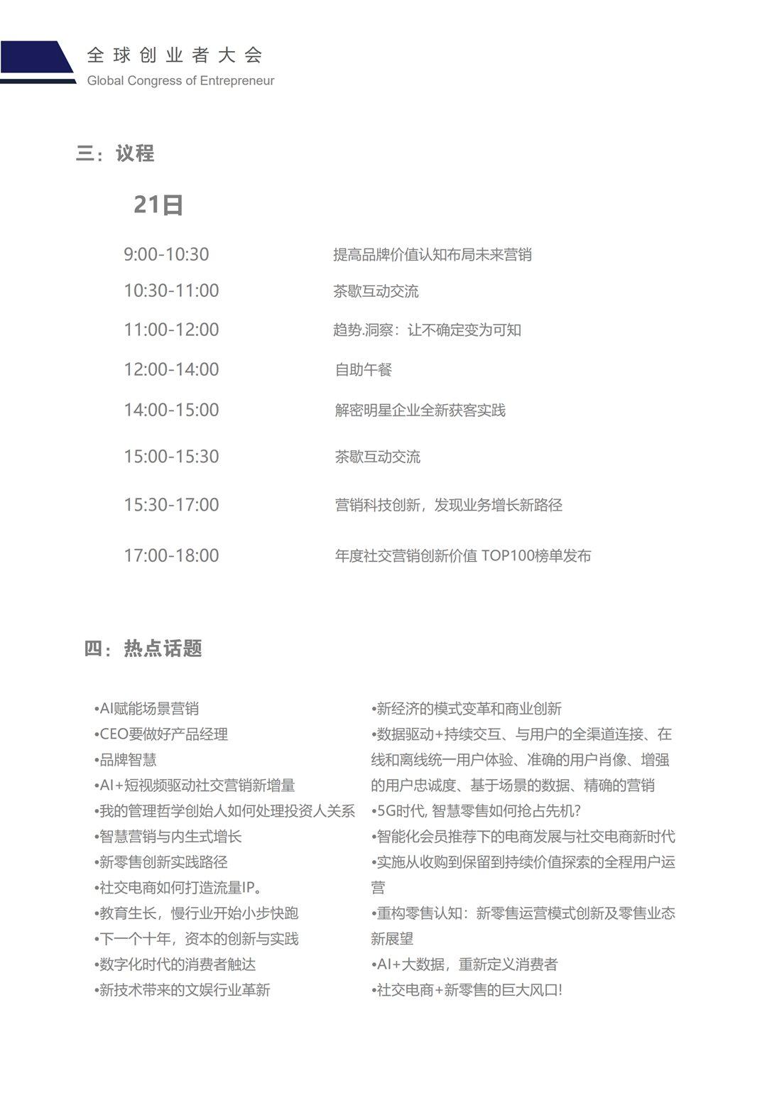 全球创新者大会-社交电商营销峰会(邀请函)_10.png