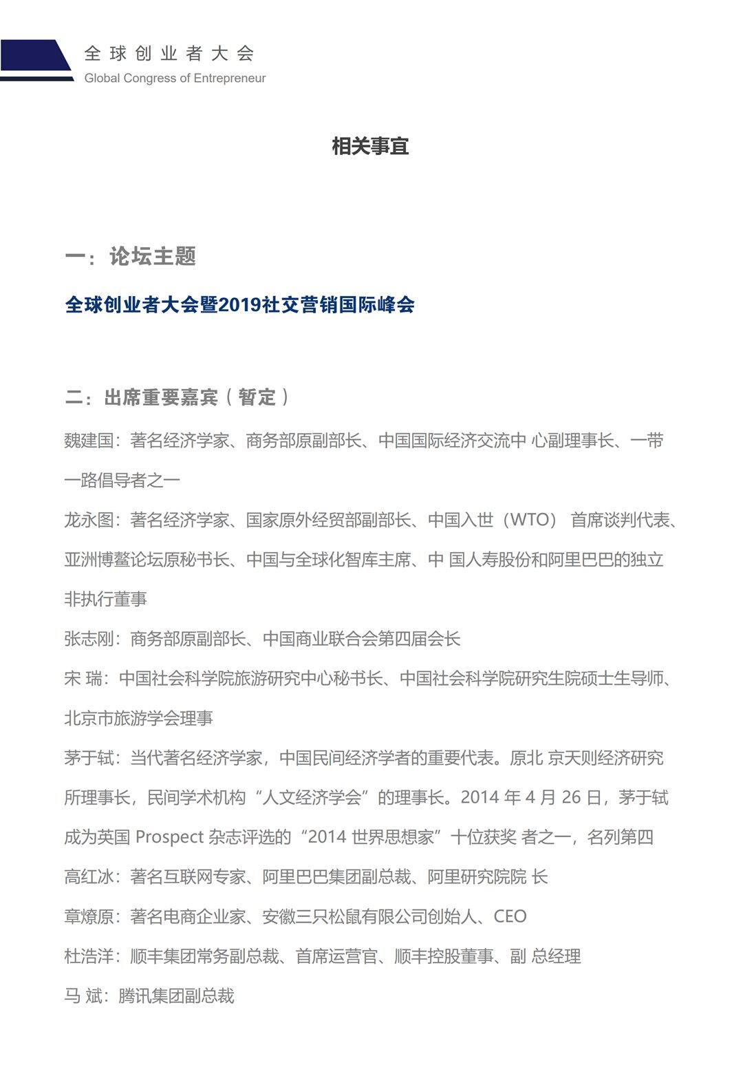 全球创新者大会-社交电商营销峰会(邀请函)_08.png