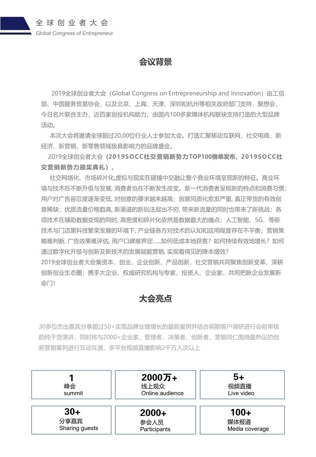 全球创新者大会-社交电商营销峰会(邀请函)_01.png