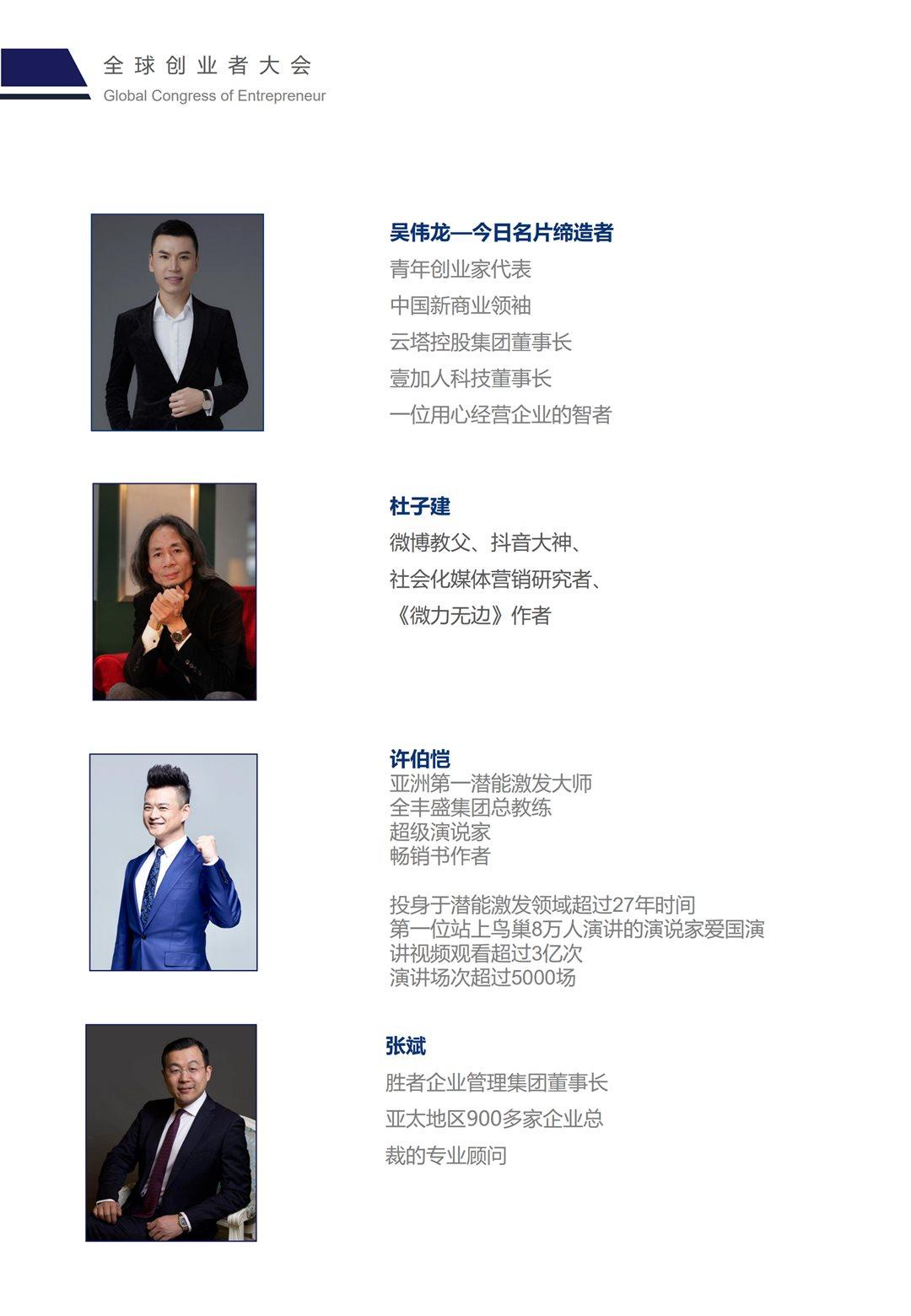 全球创新者大会-社交电商营销峰会(邀请函)_05.png