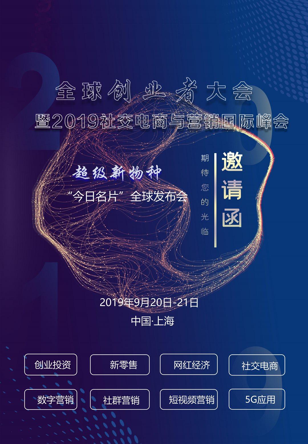 全球创新者大会-社交电商营销峰会(邀请函)_00.png